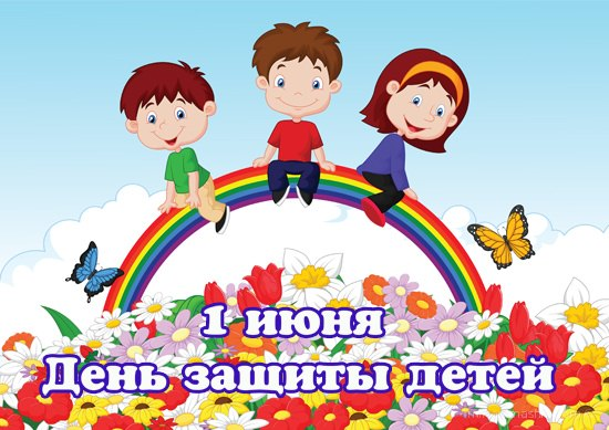 День защиты детей в КазНИИОиР