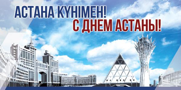 ҚазОРҒЗИ қызметкерлерін Астана күнімен құттықтады