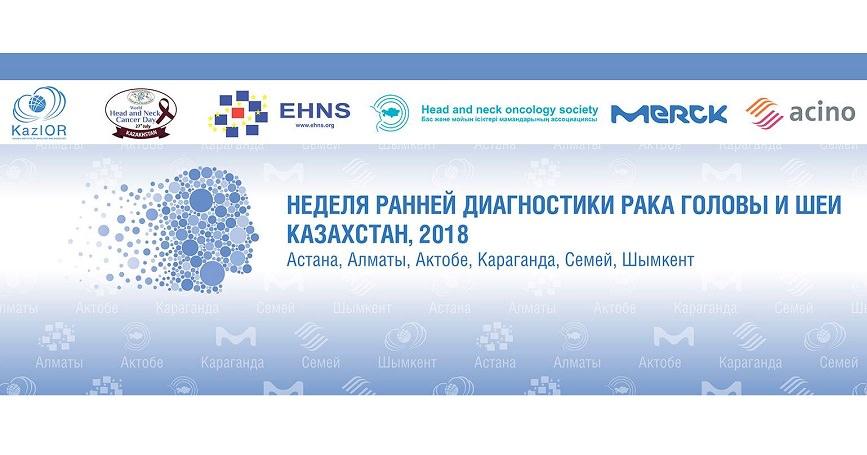 Казахстан принимает участие в Европейской неделе ранней диагностики рака головы и шеи в четвертый раз.