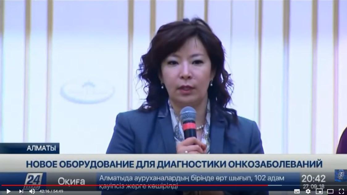 Симпозиум «Роль позитронно-эмиссионной томографии/компьютерной томографии (ПЭТ/КТ) в онкологии» прошел в Алматы