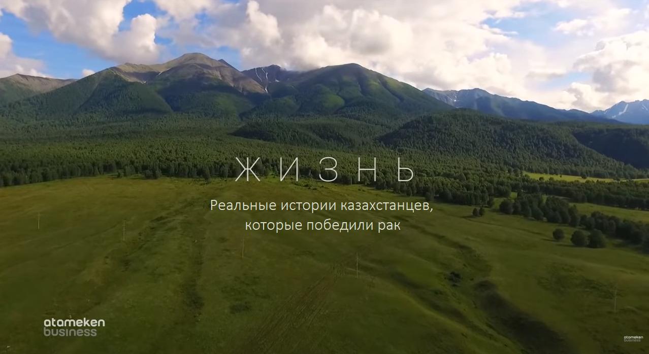 Реальные истории казахстанцев, которые победили рак!