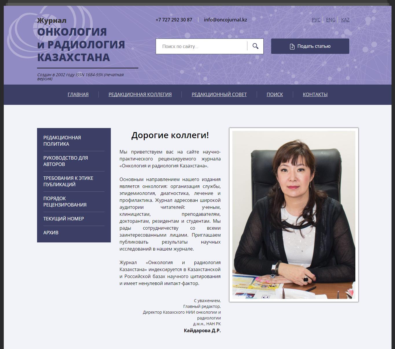"""Приглашаем вас публиковаться в журнале """"Онкология и радиология Казахстана""""."""