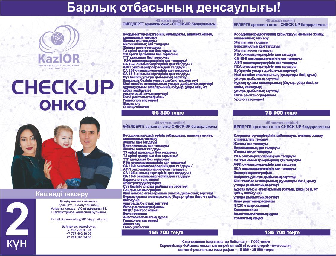 check up web banner_каз