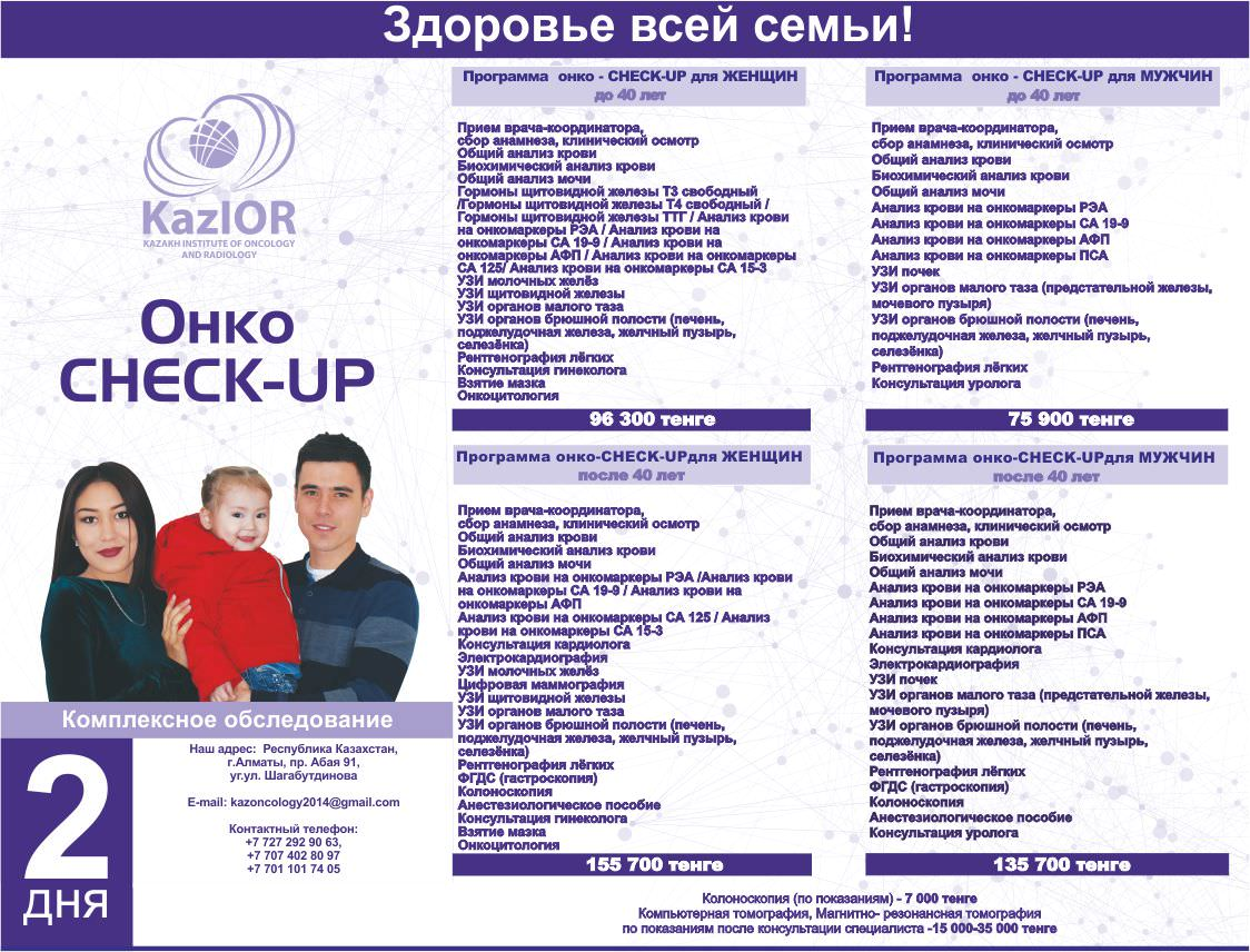 check up web banner_рус