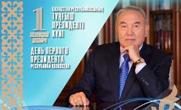 1 желтоксан – Қазақстан Республикасының тұңғыш Президенті күні !