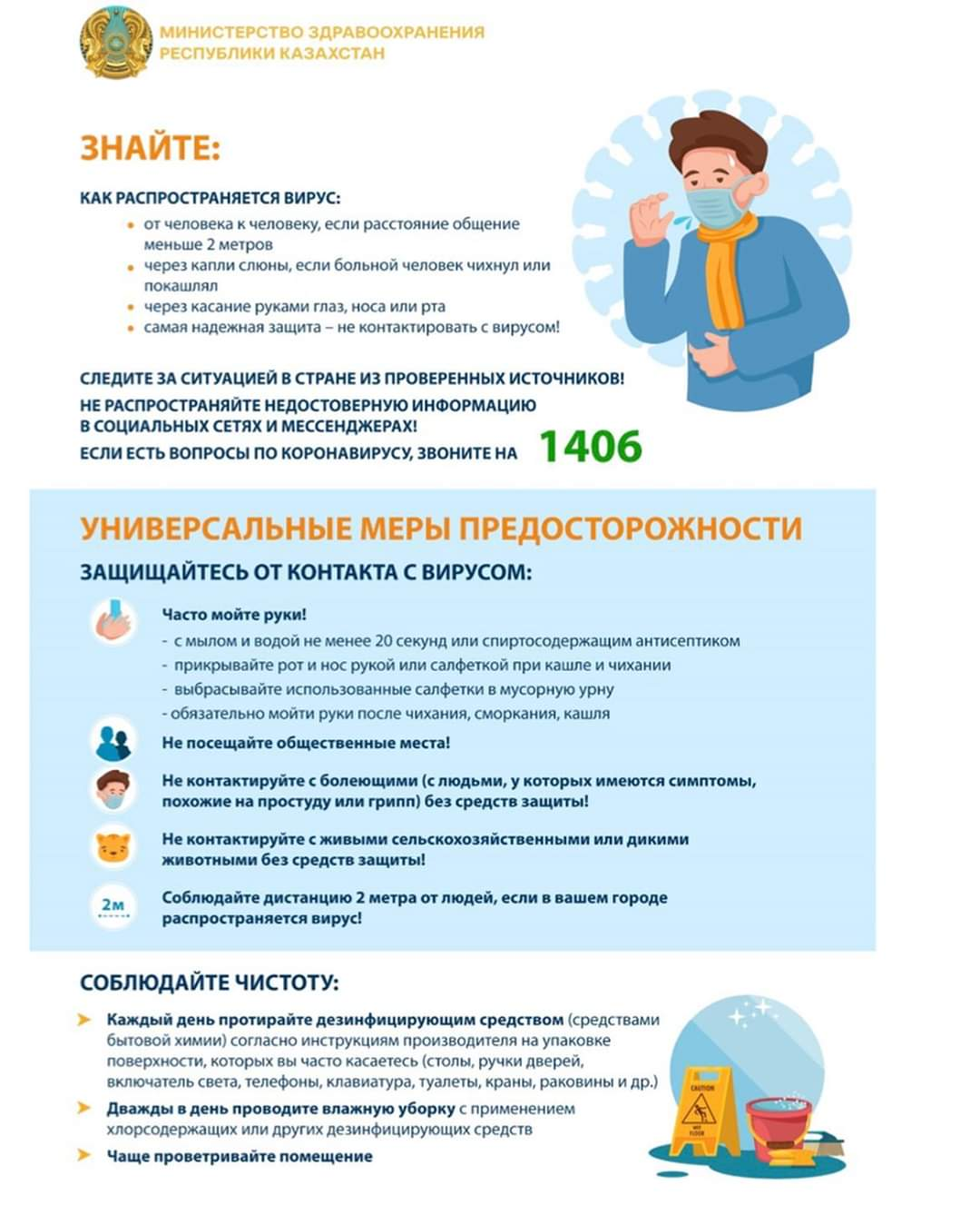 Рекомендации для населения по вопросам КОРОНАВИРУСНОЙ инфекции COVID-19