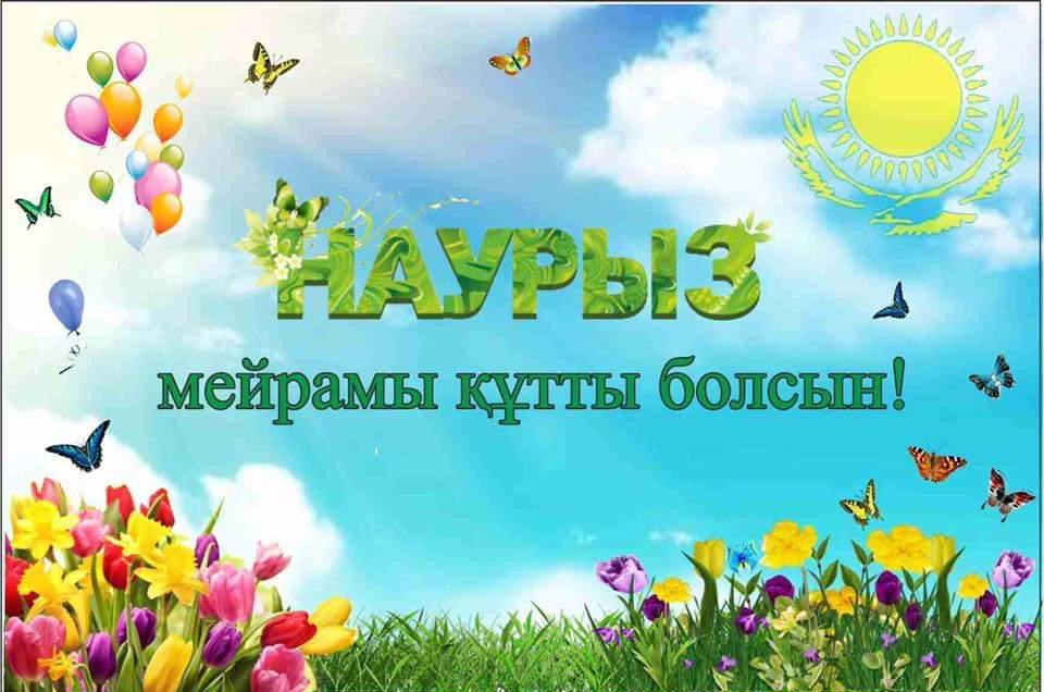 С праздником Наурыз!