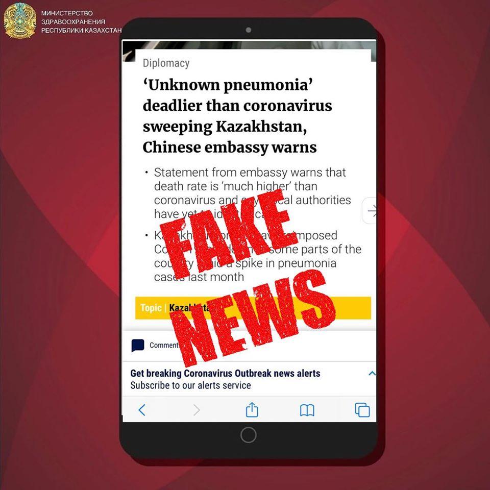 В некоторых СМИ Китая распространяется информация о том, что в Казахстане отмечены случаи неизвестной пневмонии, более смертоносной, чем коронавирус
