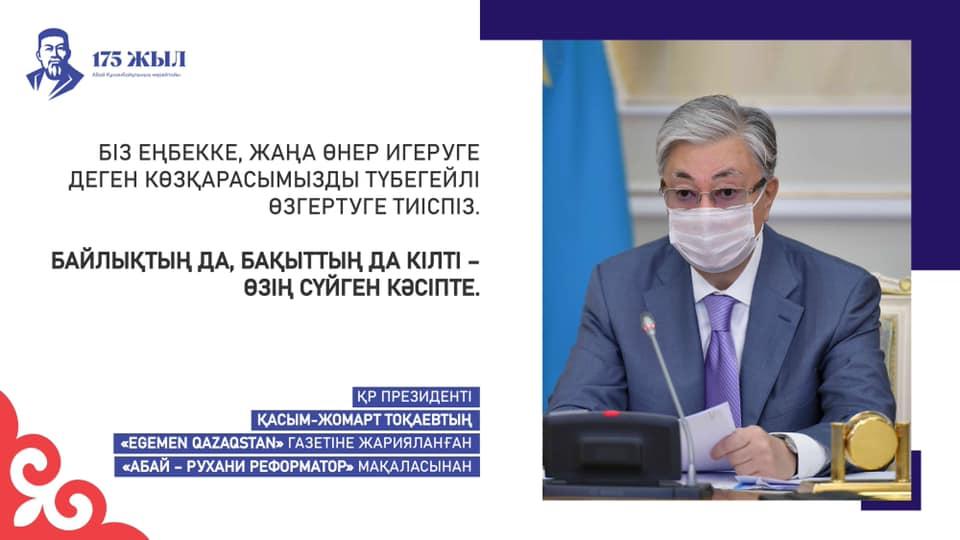 Сегодня в Казахстане отмечают День рождения великого поэта и мыслителя Абая Кунанбаева. В этом году исполнилось 175 лет со дня его рождения