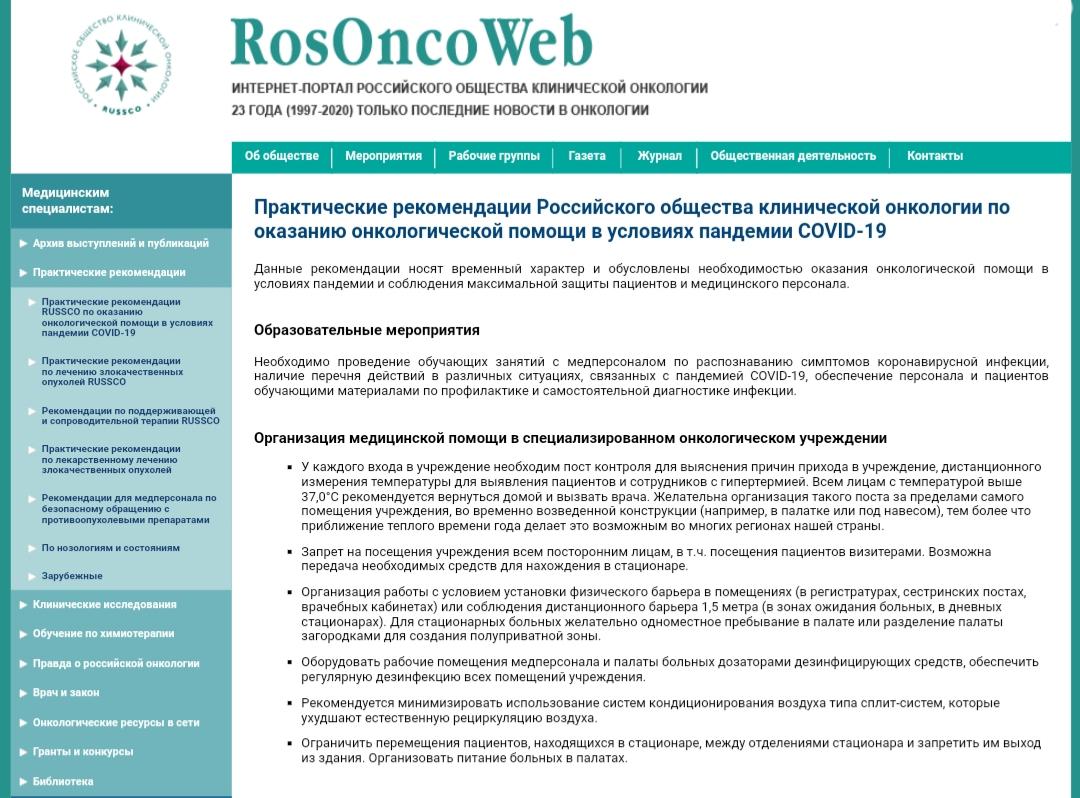 """Российское общество клинической онкологии: """"Пациенты с COVID-19 подвергаются риску тяжелого течения заболевания при проведении противоопухолевого лечения, поэтому его проведение необходимо только в случае угрожающего состояния, обусловленного прогрессированием опухоли"""