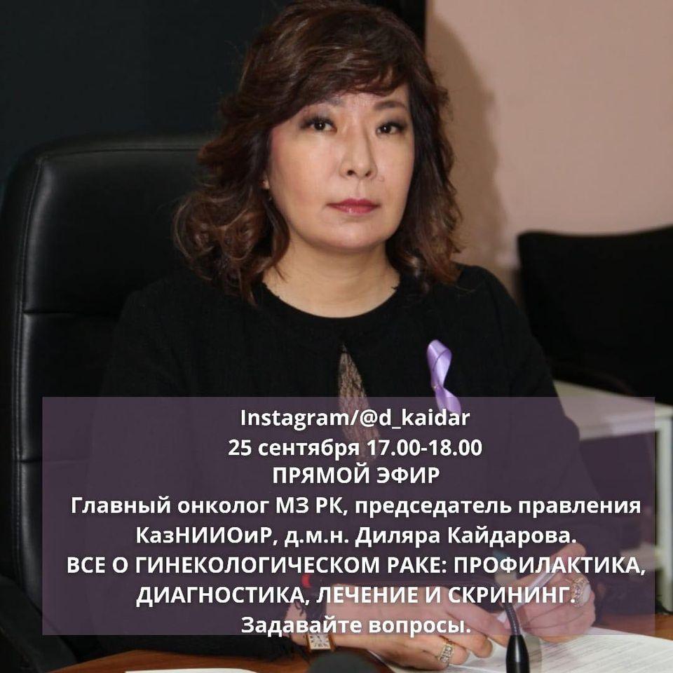 25 сентября 17.00-18.00 ПРЯМОЙ ЭФИР