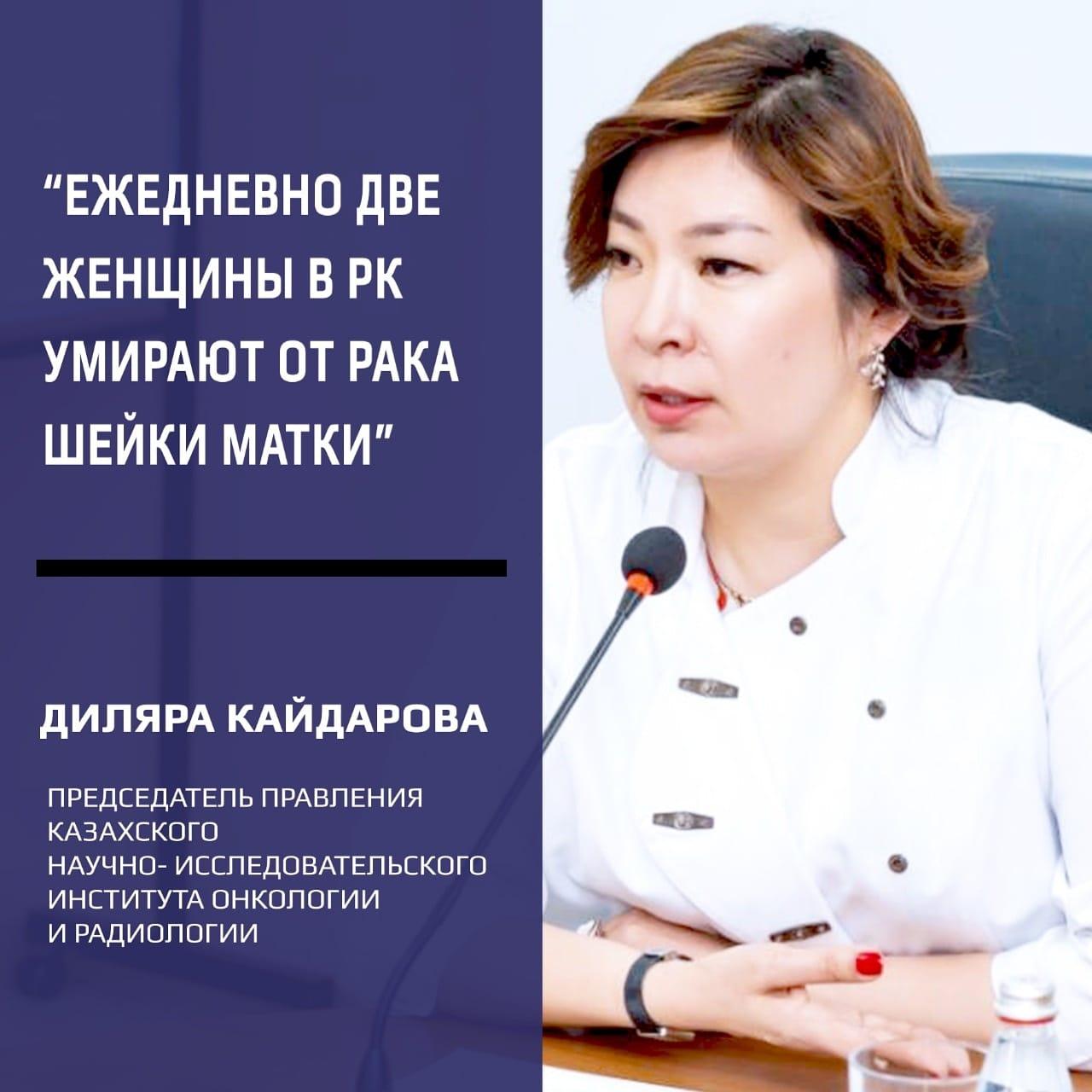 В Казахстане заболеваемость раком шейки матки занимает 5 место, а в структуре смертности– 8. Ежегодно умирает почти 660 женщин