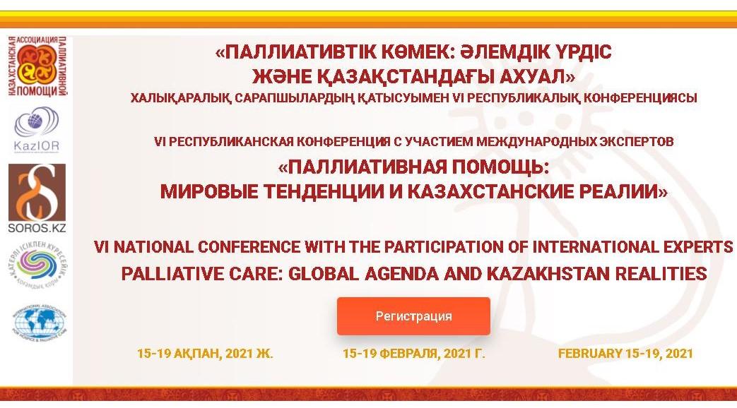 «ПАЛЛИАТИВНАЯ ПОМОЩЬ: МИРОВЫЕ ТЕНДЕНЦИИ И КАЗАХСТАНСКИЕ РЕАЛИИ»