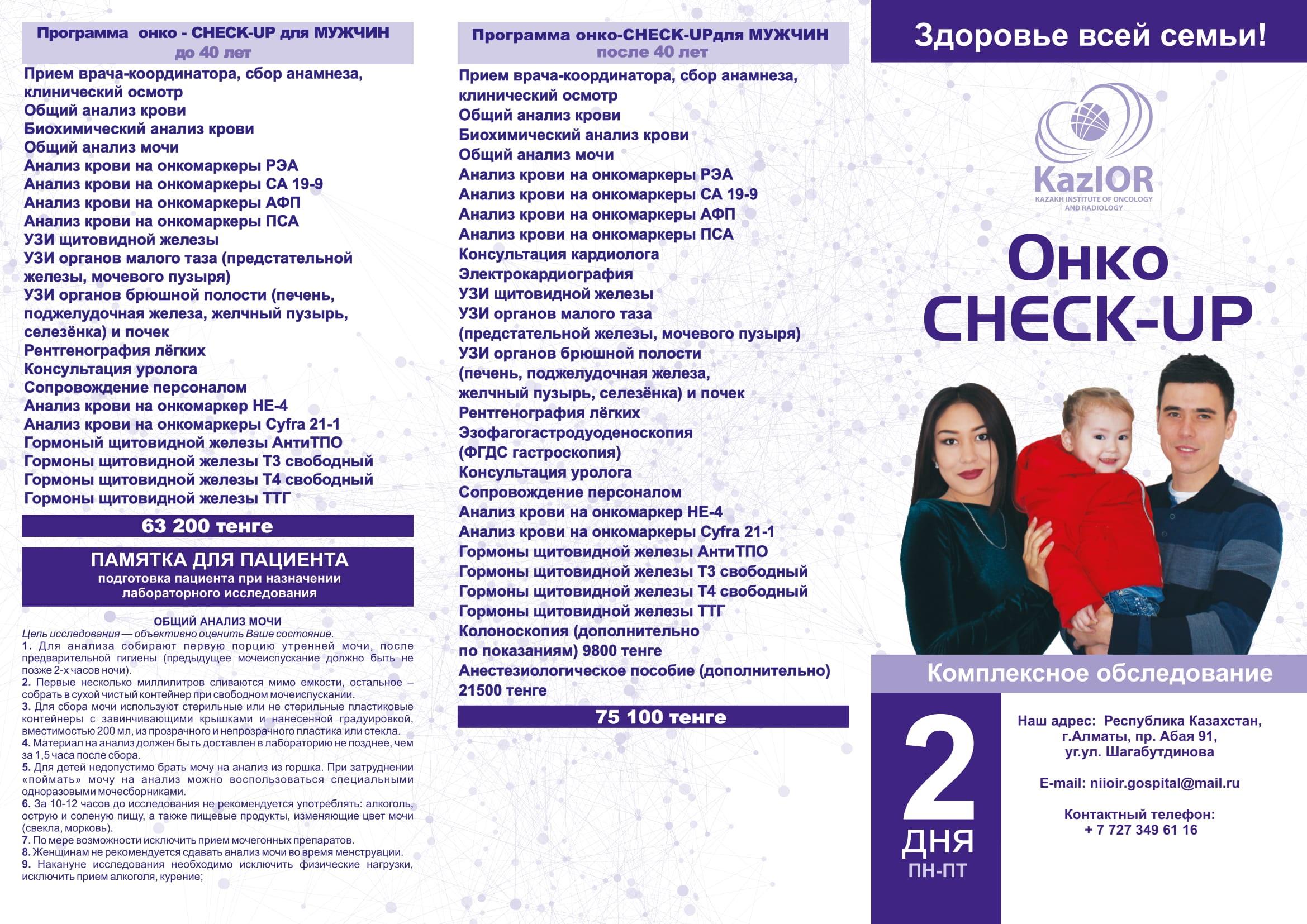 check-up-2020-2