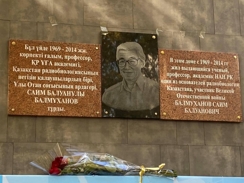 В Алматы состоялось открытие мемориальной доски имени Академика Саима Балмуханова